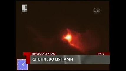 Слънчево цунами приближава планетата!