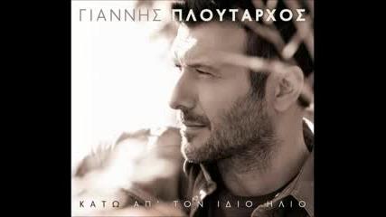 02. Giannis Ploutarxos - Se Parakalao 2013