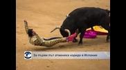Испания отменя коридата