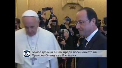 Бомба гръмна в Рим преди посещението на Франсоа Оланд във Ватикана