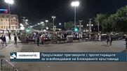 Продължават преговорите с протестиращите за освобождаване на блокираните кръстовища