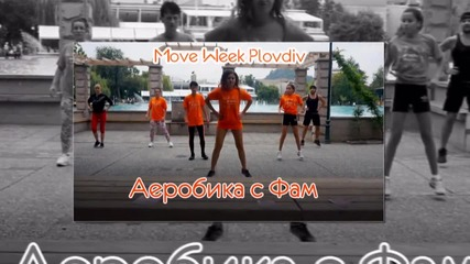 Move Week Plovdiv 2015 - Аеробика с Фам