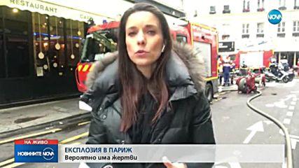 Експлозия в хлебарница в Париж (НА ЖИВО+СНИМКИ)