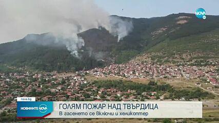 Разраства се големият пожар край Твърдица, хеликоптер се включи в гасенето