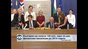 България ще получи 126 млн. евро по механизмите на Европейското икономическо пространство