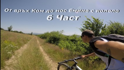 Подробно 6 Част - От връх Ком до нос Емине с колело 650км 2017