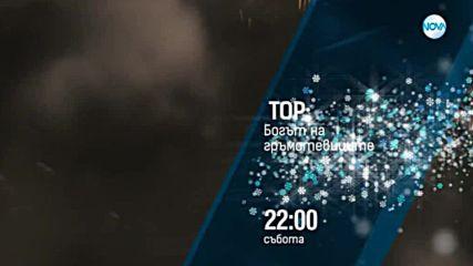 """""""Тор: Богът на гръмотевиците"""" на 5 януари от 22.00 ч. по NOVA"""