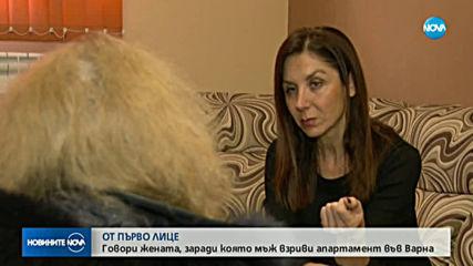 ПЪРВО ПО NOVA: Говори жената, живяла с мъжа, взривил апартамент във Варна