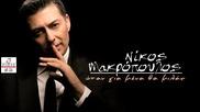 Никос Макропулос - когато за мен говориш