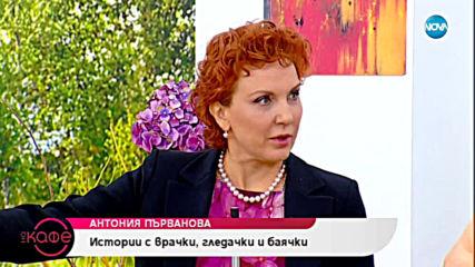 """""""На кафе"""" с Антония Първанова (26.03.2019)"""