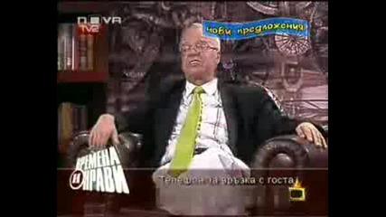 Господари На Ефира - Професор Вучков Прати Зрителя По Малка Нужда