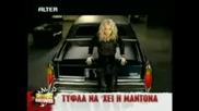 To Neo Videoclip Tis Efis Sarri Pou To Antegrapse I Madonna