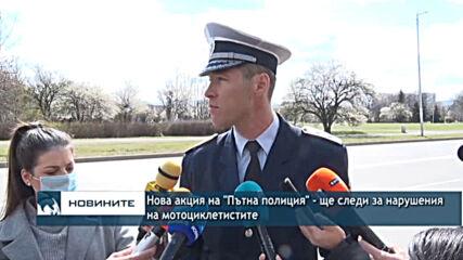 """Нова акция на """"Пътна полиция"""" - ще следи за нарушения на мотоциклетистите"""