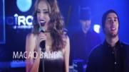 Macao Band - Moja Rano / Official Video 2017