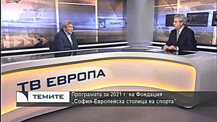 Витоша зимен фест 2021 и спортните събития в календара на София