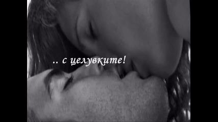 ~ С едно Обичам те ~