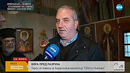 """Кладнишкият манастир """"Свети Николай"""" се нуждае от спешен ремонт"""