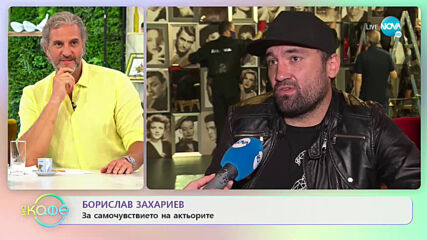 """Борислав Захариев: За самочувствието на актьорите - """"На кафе"""" (02.07.2020)"""