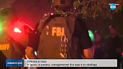 Стрелба в САЩ: 11 души са ранени, нападателят е на свобода