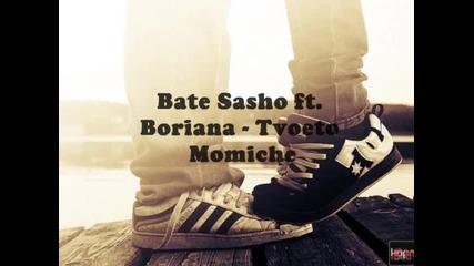 Bate Sasho ft. Boriana - Tvoeto Momiche (original)
