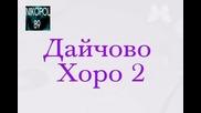 Дайчово Хоро 2