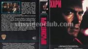 Мръсният Хари (синхронен екип, дублаж на Брайт Айдиас, 1992 г.) (запис)