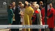 60 г. от коронацията на кралица Елизабет