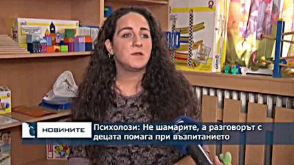 Не шамарите, а разговорът с децата помага при възпитанието