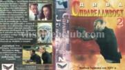 Дива справедливост 2 (синхронен екип, дублаж на Топ Видео Рекърдс, 1995 г.) (запис)