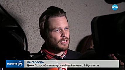 Полфрийман: Не се страхувам за живота си, имам голямо доверие на българския народ (ВИДЕО+СНИМКИ)