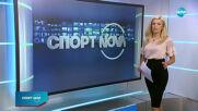 Спортни новини (05.12.2020 - централна емисия)