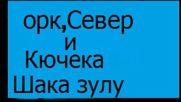 орксевер и Кючека Шака зулу Старо