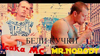 Ицака МС ft. Mr.Nobody - Бели кучки