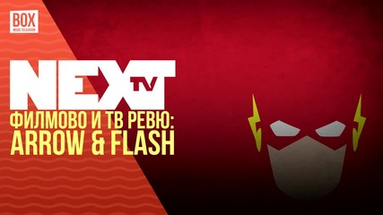 NEXTTV 031: Филми: Arrow и Flash