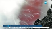 Драматични кадри на вулкана Килауеа