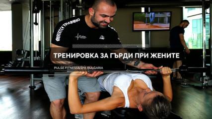 Ето защо и жените, трябва да тренират за гърди с Дани и Ричард Величков