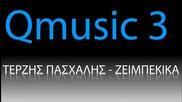 Pasxalis Terzis - Zeimpekika - www.laikoradio.gr
