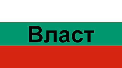 Власти в България