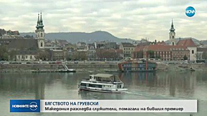 БЯГСТВОТО НА ГРУЕВСКИ: Македония разследва служители, помагали на бившия премиер
