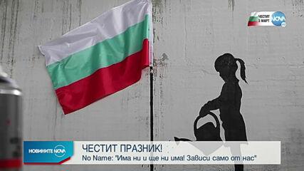 Анонимния артист NoName с провокация за 3-ти март