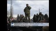 Швейцария разширява санкциите срещу Русия