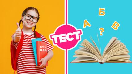 ТЕСТ: Можеш ли да се справиш с тези въпроси по българска граматика за 5 клас?