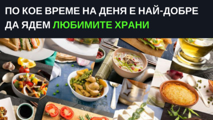 По кое време на деня е най-добре да ядем любимите храни