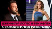 Дженифър Лопес и Бен Афлек с романтична развръзка