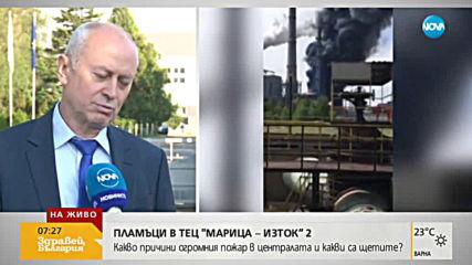 """Какво причини огромния пожар в централата ТЕЦ """"Марица-изток 2"""" и какви са щетите?"""