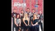 Georgi Yanev i orkestar Orfei - Maistorsko Par4e
