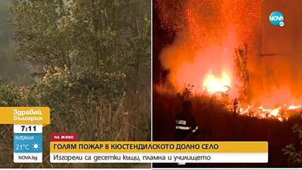 Пожарът в центъра на Долно село е овладян