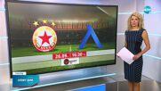 Спортни новини (24.09.2021 - късна емисия)