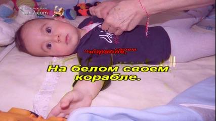 Руски детски песни - Мамонтенок