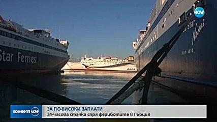 24-часова стачка блокира днес фериботите в Гърция